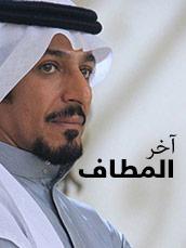 Akher Al Mataf