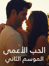Al Hob Al  A'ama