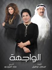 Al Wajha