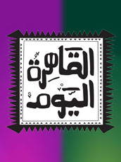 Al Qahira Al Yawm
