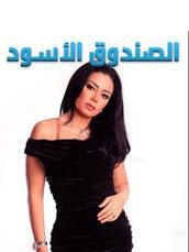 Al Sundooq Al Aswad
