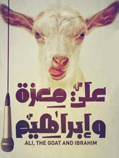 Ali Mea'za We Ibrahim