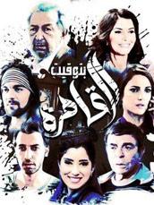 Batwkeet El Qahera