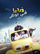 Edhay Fe Abu Dhabi