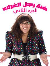 Hiba Regl El Ghurab