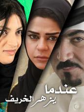 Indama Yuzher Al Khareef