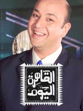 Al-Qahira Al-Yawm