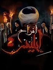 Afrah Iblees 2
