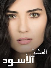 Al Ishq Al Aswad