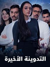 Al Tadweena Al Akheera