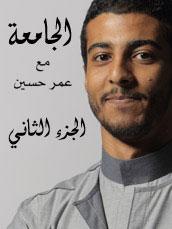 Al Jamaa'ah (Part 2)