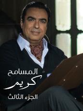 Al Musameh Kareem