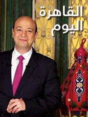 Al Qahira Al Yawm 2018