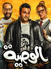 Al Waseyah