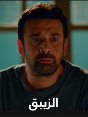 Al Zaybak