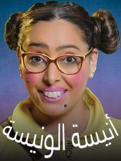 Aneesa Al Waneesa