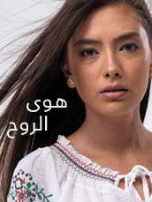 Hawa Al Rooh