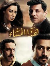 Hatha Al Masaa'