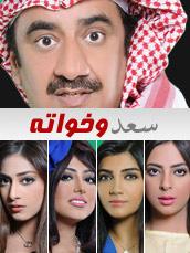 Sa'ad Wa Khawateh