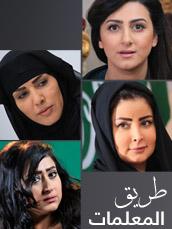 Tariq Al Mua'allimat