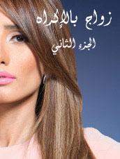 Zawaj Bil Ikrah