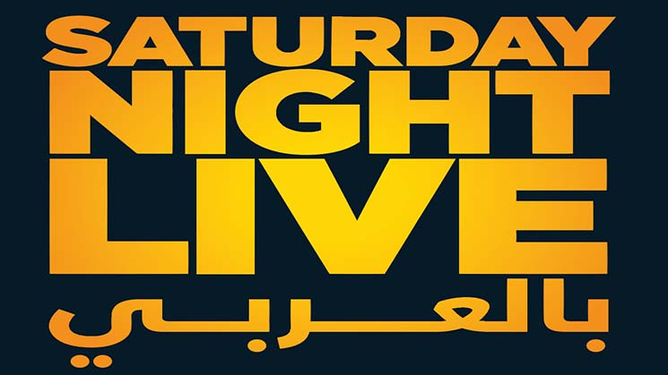 Saturday Night Live Bil Arabi