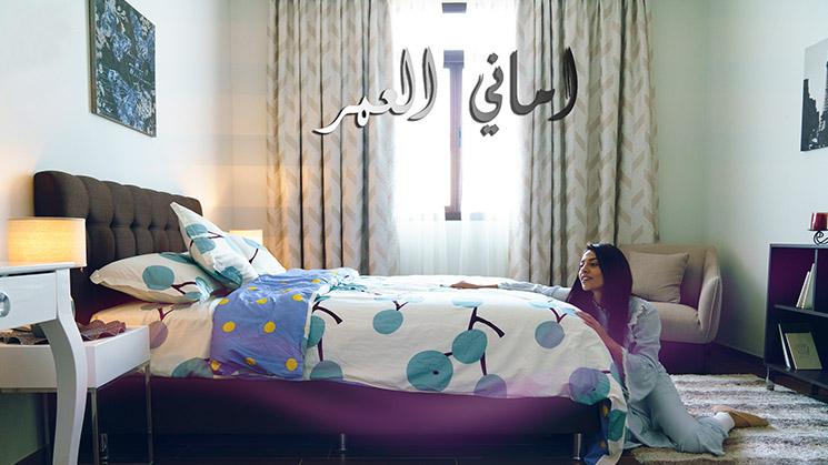 Amani El Omr