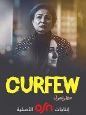 Hazer Tejwal (aka Curfew)