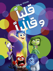Inside Out Arabic