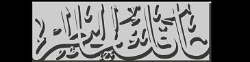 Afak Al Khater