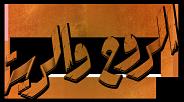 Al Rouh Wa Al Rayya