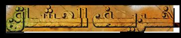 Kharief Al Oushaq