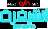 Al Shifra (Celebrity Escape Room)