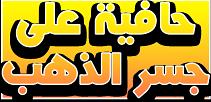 Hafiya Ala Jissr Al Thahab