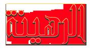 Al Rahina