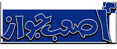 Asa'ab Gawaz